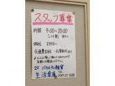 生活倉庫 イオン五條店