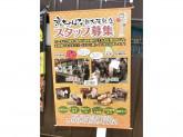京ちゃばな 新大阪駅店