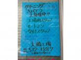 きょくとうペリカン倶楽部 清川1丁目店