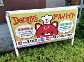 デニーズ 梶ヶ谷店