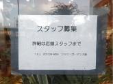 フラワーガーデン大阪