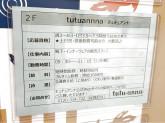 tutuanna(チュチュアンナ) イオンモール大和郡山店