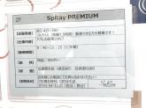SPray PREMIUM(スプレイプレミアム) 大和郡山店