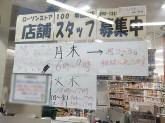 ローソンストア100 堺宿院店