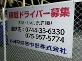 トヨタ輸送中部奈良営業所