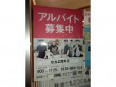 吉野家 奈良広陵町店