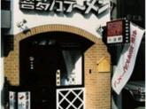 喜多方ラーメン坂内 戸塚店