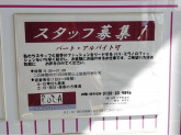 ROZA イオン松任店