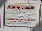 ヘアカラー専門店 UNITcolor イオン松任店