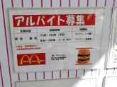 マクドナルド イオン松任店