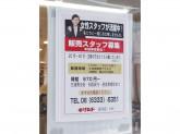 Kirindo(キリンド) 庄内店