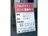 うなぎ川はら 大和郡山店