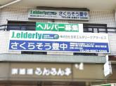 株式会社 日本エルダリーケアサービス さくらそう豊中