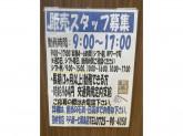田村書店 ららぽーと和泉店