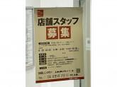 日産レンタカー 大阪城ビジネスパーク店