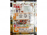 キョーエイ 小松島店