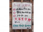 お好み焼き TABO 次郎丸店