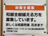 清水屋 藤ヶ丘店