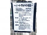 (株)タミヤ 本社/本社物流センター