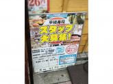 平禄寿司 東京葛飾金町店