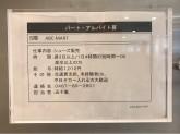 ABCマート ラスカ茅ヶ崎店