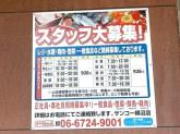 スーパーSANKO(サンコー) 横沼店