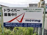 株式会社エースムービング 原田営業所