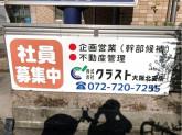 株式会社クラスト 大阪北支店