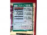 まいばすけっと 上小田中1丁目店