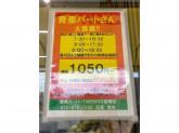 業務スーパー TAKENOKO 高槻店
