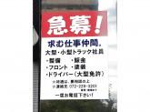 三晃自動車株式会社 本社/乗用車BPセンター・大型車テクニカルセンター