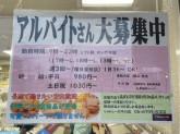 シャトレーゼ 今川店
