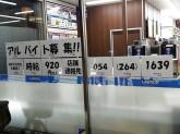 ローソン 静岡長沼店