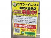 セブン-イレブン 東武太田駅店