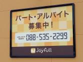 ジョイフル 徳島小松島店