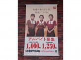 すき家 50号桐生広沢店
