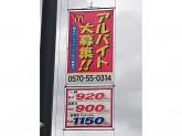 マクドナルド 50号桐生店