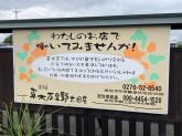 草木万里野 太田店