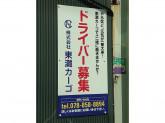 (株)東灘カーゴ 神戸営業所