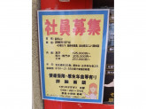 オダギリ薬局 中央林間駅前店