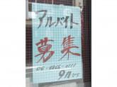 とりのねぐら 阪急服部駅前店