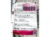 ホシ技研株式会社 本社