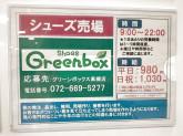 グリーンボックス高槻店