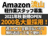 エヌエス・ジャパン株式会社(アマゾン流山/軽作業スタッフ)(夜勤)-053