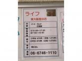 ライフ 東大阪長田店