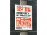 NEW METORO(ニューメトロ) 甲子園口店