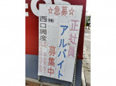 ENEOS 株式会社西口興産 庄内店