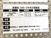 SPORTS DEPO(スポーツデポ) 小田原店