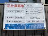 (株)東邦ローラー製作所
