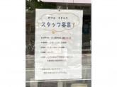カフェ ナドゥリ (Cafe Nadwuri)